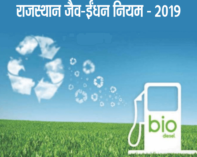 Rajasthan Biofuel Rules 2019